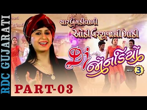 KINJAL DAVE | Dj Jonadiyo Part 3 | FULL VIDEO | Part 03 | Non Stop | Gujarati Lagna Geet 2017