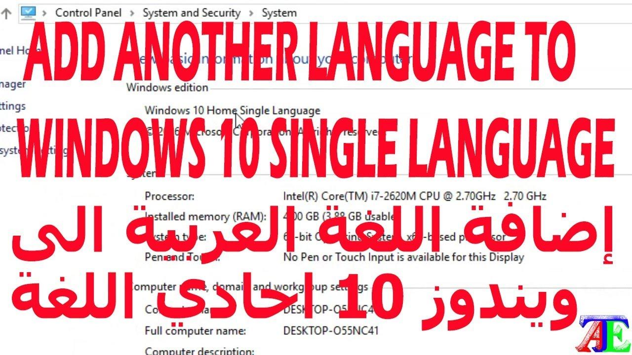install language pack windows 10 home single language