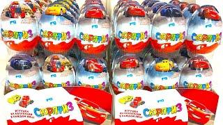 Киндер Сюрпризы,Unboxing Kinder Surprise Disney Pixar Cars 3,По Мультику Дисней Тачки 3
