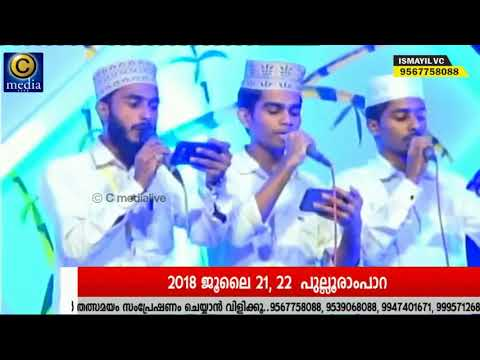 NAFEESATH MALA | Suhail Cheruvadi & Team | SSF Mukkam Division Sahithiyolsav
