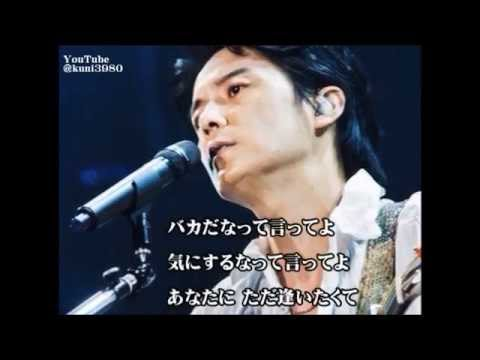 福山雅治 魂リク『 最愛 』(歌詞付) 2014.06.21