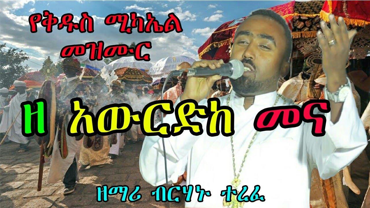 ዘ አውርድከ መና +++ በዘማሪ ብርሀኑ ተረፈ  +++ የቅዱስ ሚካኤል መዝሙር+++ Ethiopian Orthodox Tewahdo Mezmur