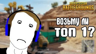 ПУСТЫННАЯ КАРТА. МОЯ ДОРОГА К ТОП 1. PLAYERUNKNOWN'S BATTLEGROUNDS. PUBG.