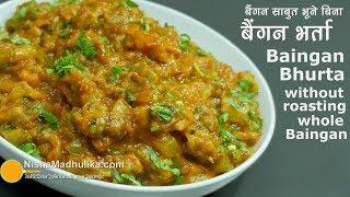 Eggplant Recipe - Baingan Recipes - Brinjal Recipes