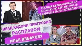 ДОМ 2 НОВОСТИ Раньше Эфира 2 мая 2019 (2.05.2019)