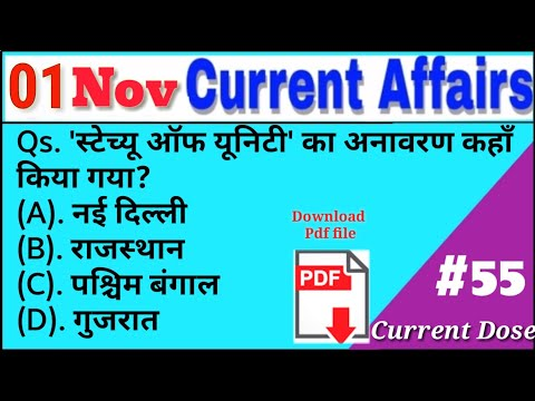 1 November Current Affairs  1 नवम्बर 2018 करंट अफेयर्स Current Affairs in hindi Today Current 【#55】