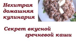 Секрет вкусной гречневой каши