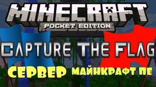ЗАХВАТ ФЛАГА MINECRAFT PE, CAPTURE THE FLAG НА РУССКОМ