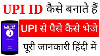 UPI Transaction kaise karte hai | Create UPI id in phonepe | Bank Account Transfer | HINDI