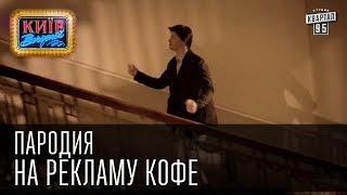 Вечерний Киев - пародия на рекламу кофе, Рубрика