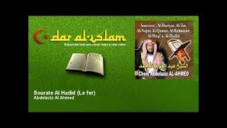 Abdelaziz Al Ahmed - Sourate Al Hadid - Dar al Islam
