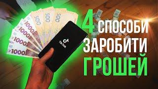як зробити гроші на телефон безкоштовно
