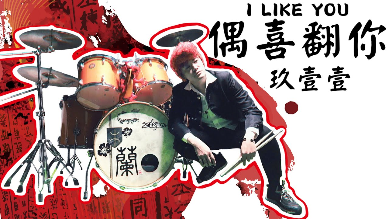 玖壹壹(Nine one one) - 偶喜翻你 I Like You Drums Cover【鑼鼓喧天】