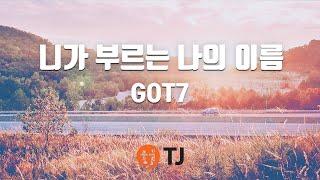 [TJ노래방] 니가부르는나의이름 - GOT7 / TJ Karaoke