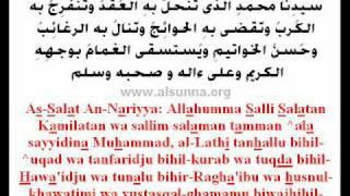 Salat Nariyah (Tawassul) - الصلاة النارية التوسل بالنبي