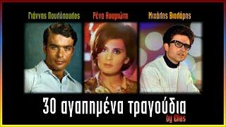 Πουλόπουλος, Κουμιώτη, Βιολάρης  30 αγαπημένα τραγούδια (by Elias)