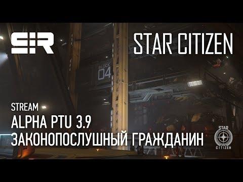 Star Citizen: Alpha PTU 3.9 | Законопослушный Гражданин!