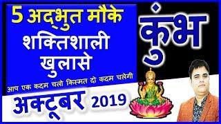 Kumbh Rashi/कुंभराशि October 2019/यह दिवाली खुशियों वाली/Aquarius October 2019 Special