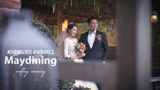 [4K - 메이다이닝 야외결혼식영상] 두분만을 위한 프…