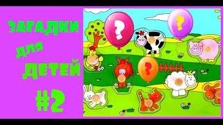 Мультики для детей Загадки про животных с ответами. Пазл и Стихи для малышей. Ура! Мультики!