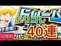【おみGAMEs】キャプテン翼 たたかえドリームチーム 4/14 ドリームコレクション!40…