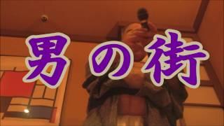 宮史郎 - 男の街