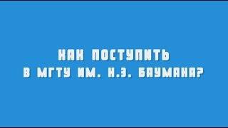 Как поступить в МГТУ им. Н.Э. Баумана?