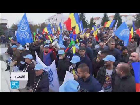 رومانيا: آلاف الموظفين يحتجون ضد فرض رسوم جديدة عليهم  - 23:22-2017 / 11 / 7