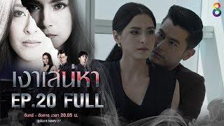 เงาเสน่หา   EP.20 FULL HD   16-05-60   ช่อง8