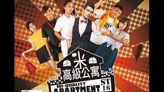 米高級公寓第8集-好笑好笑真好笑(下)