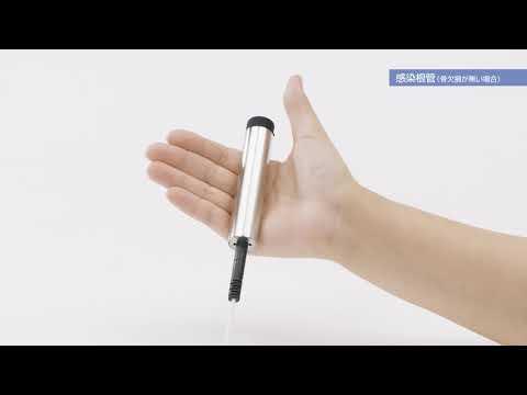 使用手順 感染根管(骨欠損がない場合)| ルートZX3(RootZX3) – 歯科用根管長測定器 –