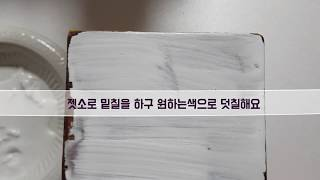 [Hand painting]그림그리기/원목연필꽂이/도색…