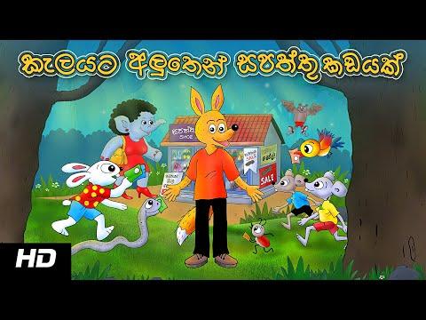 SHOE SHOP IN THE JUNGLE | කැලයට අලුතින් සපත්තු කඩයක්  | Sinhala Cartoon
