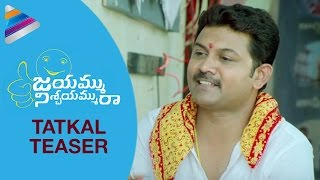 Jayammu Nischayammu Raa Movie Comedian PRAVEEN Trailer | COMEDY SCENE | Latest Telugu Movies 2016