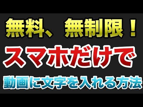 【編集アプリ】無料、無制限で動画に文字を入れる方法!!