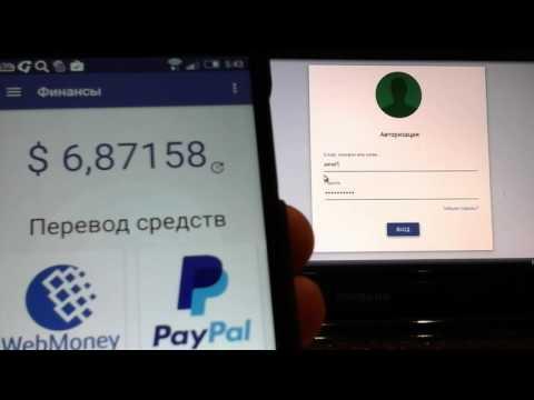 GLOBUS - Платит за просмотр рекламы, без вложений! Для Android, IPhone и компьютера!