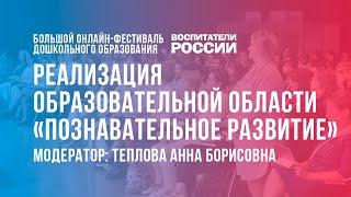 #4 Реализация образовательной области «Познавательное развитие» /  Фестиваль «Воспитатели России»