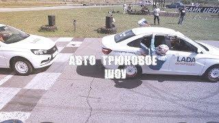Сквозь огненные кольца АвтоРодео Тольятти Трюк