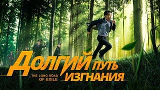 Христианское кино | Хроники Религиозного Преследования в Китае(6) «Долгий путь изгнания»