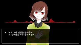 [캐리애] Stronger than you (korean cover) / 한국어 개사
