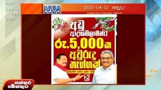 Paththaramenthuwa - (2021-04-12) | ITN Thumbnail