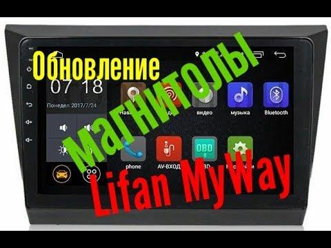 Обновление  магнитолы Lifan MyWay