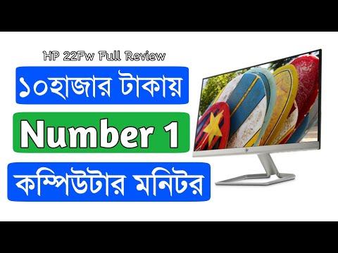 ১০হাজার টাকায় সবথেকে ভালো কম্পিউটার মনিটর HP 22Fw Monitor Review Bangla