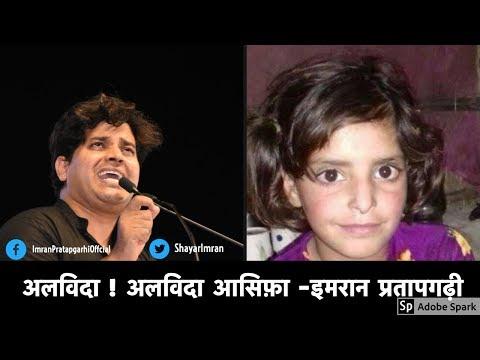 अलविदा ! अलविदा आसिफ़ा || Alvida ! Alvida Asifa -Imran Pratapgarhi Nazm On Asifa