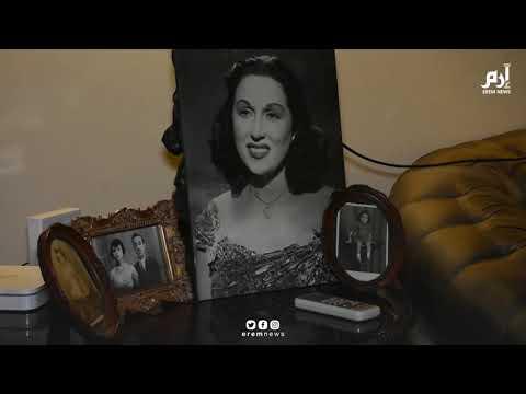 صاحبة منزل ليلى مراد تكشف حقيقة وجود أشباح وأرواح داخله