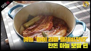 영화 속 pig┃예능 '마이 리틀 텔레비전V2' 한돈 …