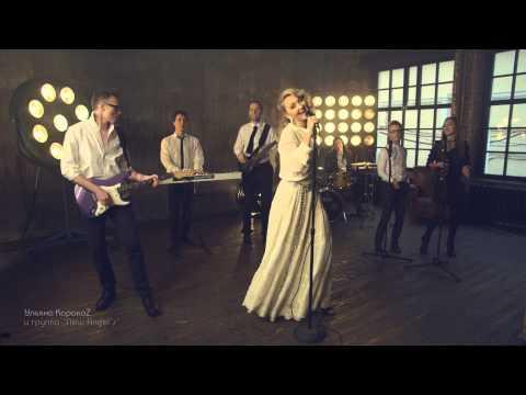 "Ульяна Каракоz и группа ""New Angels"""