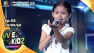 เพลง นักร้องบ้านนอก - น้องป่าน | We Kid Thailand เด็กร้องก้องโลก 2
