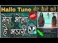 Mera Bhola hai Bhandari Songs hello tune set kaise Kare || Mahadeva || jio Saavan tune Free