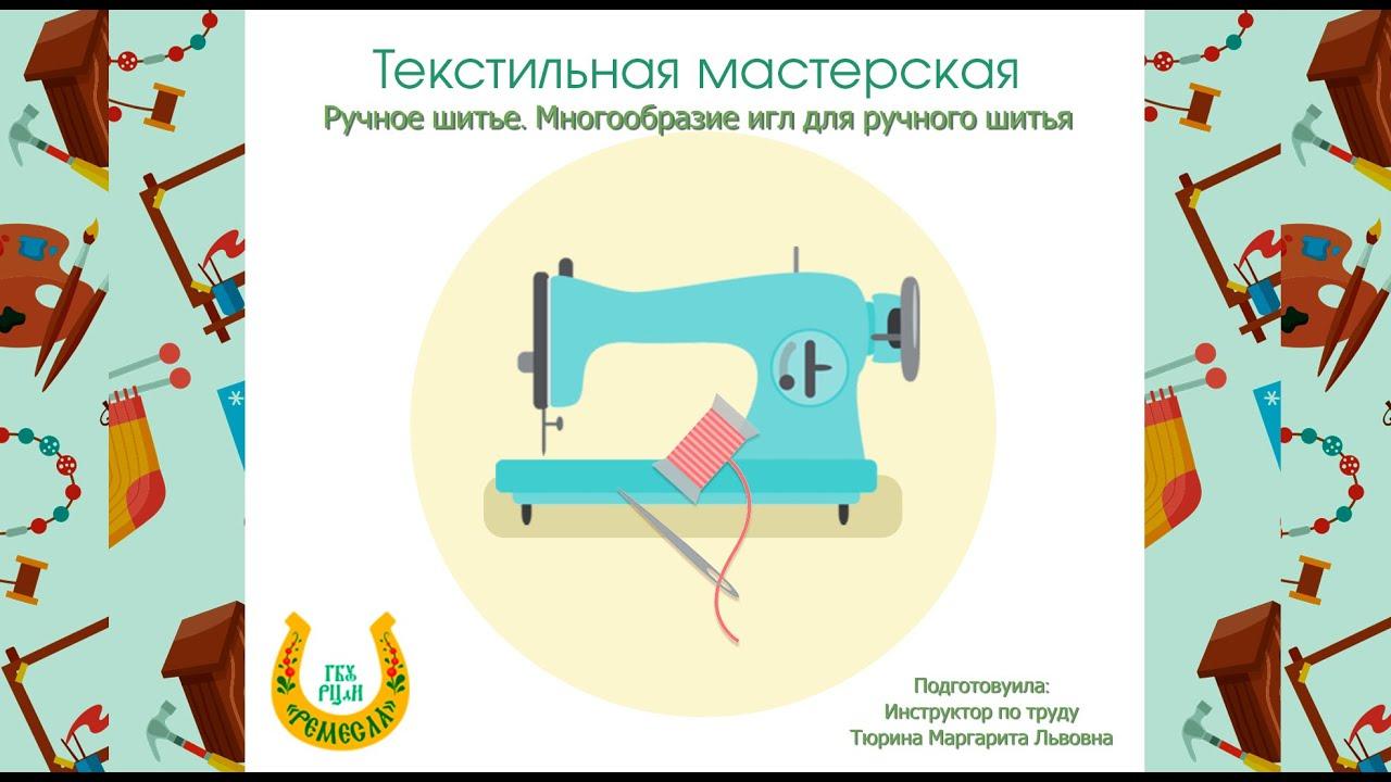 Занятие в текстильной мастерской: «Ручное шитье. Многообразие игл для ручного шитья»